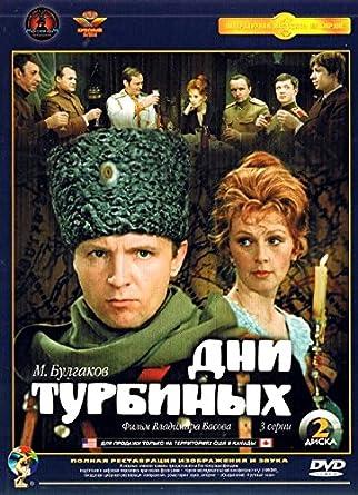 294ad2d8c Amazon.com: Dni Turbinykh (Mihail Bulgakov) [2 DVD Set NTSC]: Andrey ...