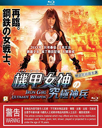 Iron Girl: Ultimate Weapon [Blu-ray] - Iron Girl