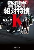 ゴーストライダー-警視庁組対特捜K (中公文庫 す 29-5)
