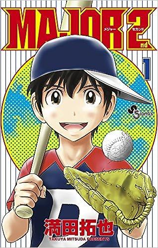 吾郎の血を継いだ息子・茂野大吾の野球人生とは『MAJOR 2nd』