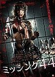 ミッシング44 [DVD]