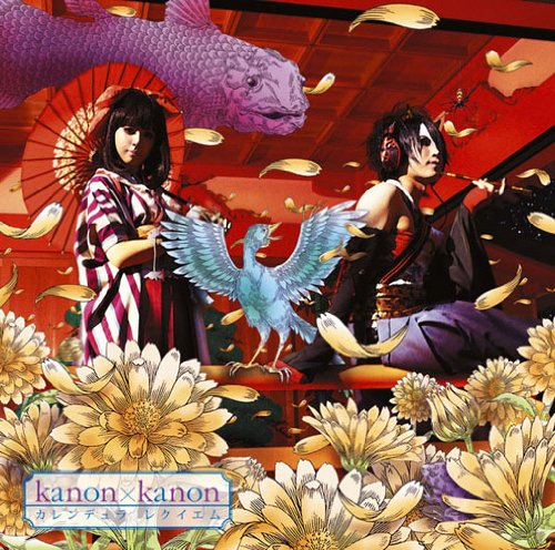 Amazon.co.jp: kanon × kanon : ...