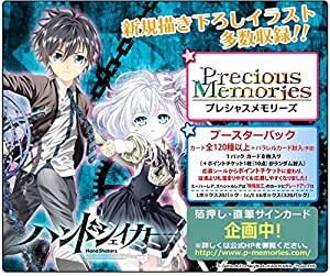 "Precious memories ""handshaker"" booster Pack BOX"