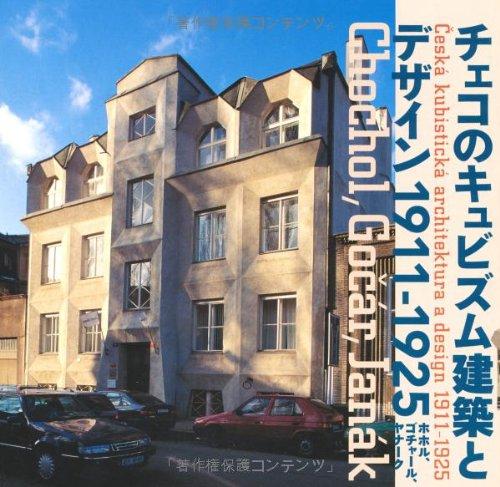 Hohoru, Gocharu, Janak - - (INAX BOOKLET) 1911-1925 design and architecture of the Czech Cubist (2009) ISBN: 4872758471 [Japanese Import]