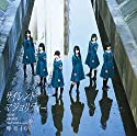 欅坂46 / サイレントマジョリティー[DVD付C]の商品画像