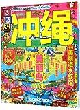 冲绳(最新版) - 日本JTB出版株式会社