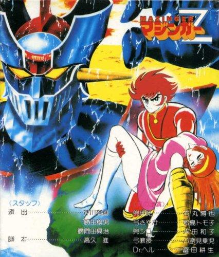 Mazinger Z vs. Doctor Hell Movie Poster (27 x 40 Inches - 69cm x 102cm) (1974) Japanese -(Hiroya Ishimaru)(Haruko Kitahama)(Tomoko Matsushima)(Hiroshi Ôtake)(Kazuko Sawada)(Hidekatsu Shibata)