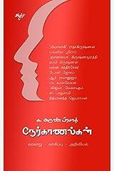 நேர்காணல்கள் : வரலாறு – வாசிப்பு – அறிவியல் (Tamil Edition) Kindle Edition