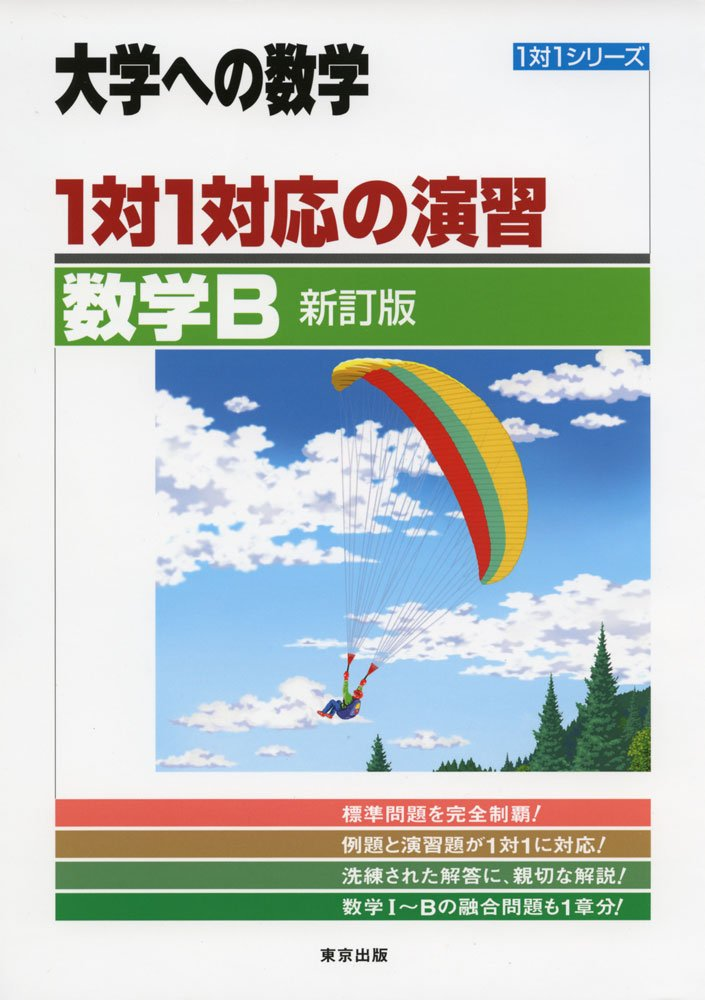 1対1対応の演習/数学B 新訂版 (大学への数学 1対1シリーズ) | 東京出版 ...