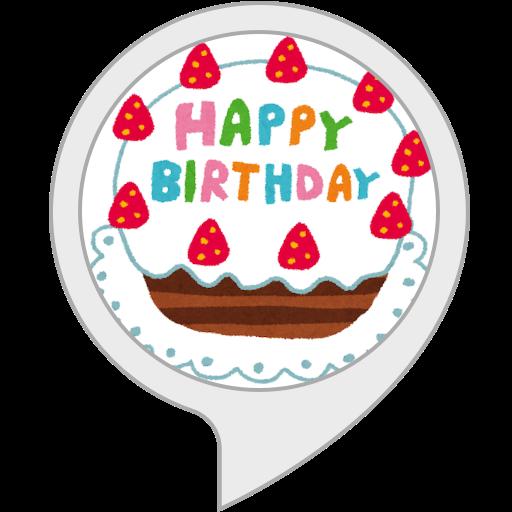 誕生日検索
