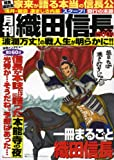 Monthly Oda Nobunaga (2008) ISBN: 487257995X [Japanese Import]