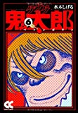 ゲゲゲの鬼太郎 6 ペナンガラン (中公文庫 コミック版 み 1-10)