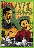 憧れのハワイ航路 [DVD]