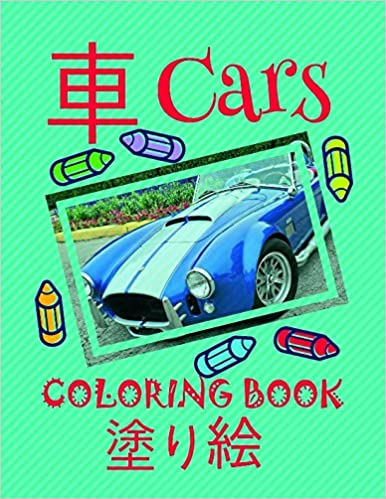 Japanese Edition 塗り絵 車 Coloring Book Cars ✎ ✌ Funny Coloring Book for Men