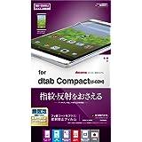 ラスタバナナ dtab Compact d-02H フィルム 指紋・反射防止(アンチグレア)タイプ ディータブ 液晶保護フィルム 日本製 T697D02H