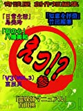 What: Kidan-ya Original Short Stories Waht (Kidan-ya books) (Japanese Edition)