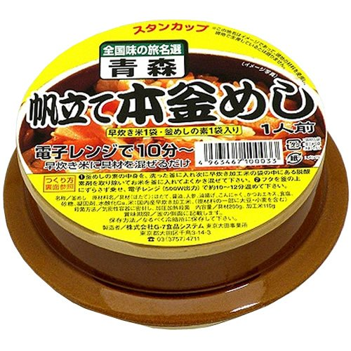 G-7 food system nationwide name Sen pottery this kettle rice scallop one meal by G-7 food system (Image #2)