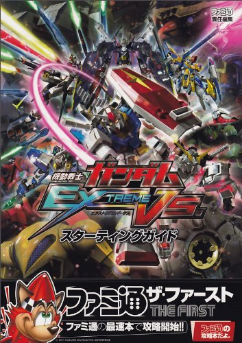 Mobile Suit Gundam EXTREME VS. Starting Guide (Guide Book of Famitsu (The First)) (2011) ISBN: 4047277460 [Japanese Import]