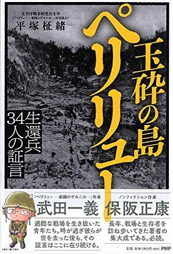 玉砕の島 ペリリュー 生還兵34人の証言