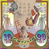 Inugami Circus-Dan - Seishonen No Tame No Inugami Nyumon (2CDS) [Japan CD] DDCZ-1941