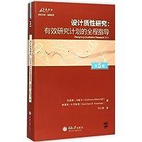 设计质性研究:有效研究计划的全程指导(第5版)