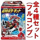 Tokumei Sentai Go-Busters super mission Circuit [all four set (Furukonpu)]