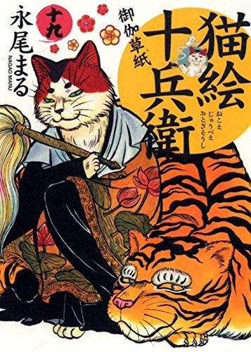 猫絵十兵衛 御伽草紙 十九 (ねこぱんちコミックス)