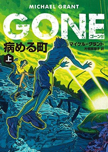 GONE ゴーン Ⅳ 病める町 上 (ハーパーBOOKS)