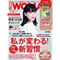 日経 WOMAN 増刊