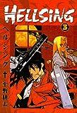 Hellsing, Volume 3, Kohta Hirano, 0756960053