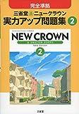 830三省堂 ニュークラウン 完全準拠 実力アップ問題集2