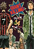 GIANT KILLING [In Japanese] [Japanese Edition] Vol.14