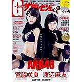 G ザテレビジョン 2014年 vol.36
