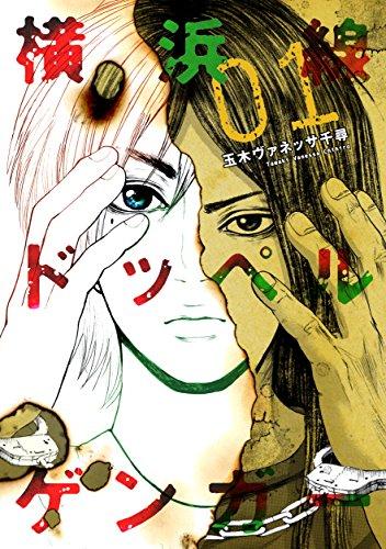 横浜線ドッペルゲンガー 01の商品画像