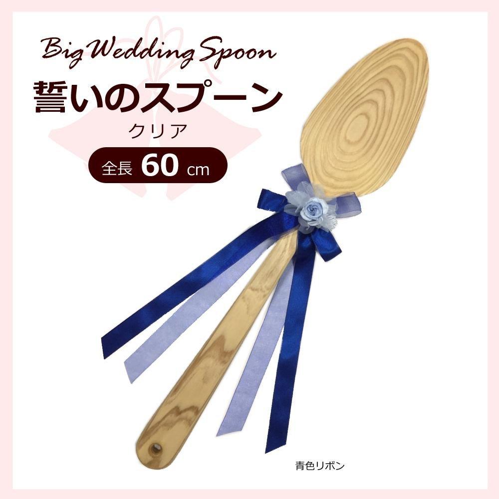日用品 冠婚葬祭 関連商品 ファーストバイトに ビッグウエディングスプーン 誓いのスプーン クリア 60cm 青色リボン B076B9TRD9