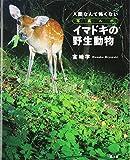 Imadoki no yasei dobutsu : Ningen nante kowakunai : Shashin rupo.