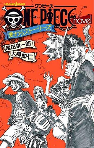ONE PIECE novel 麦わらストーリーズ / 大崎知仁/尾田栄一郎の商品画像