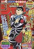 こち亀ジャンプ 2016年 9/21 号 [雑誌]: 少年ジャンプ 増刊