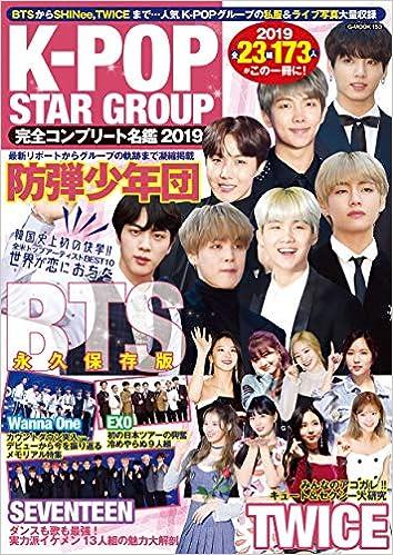 K-pop Star Group Fully Complete 名鑑 2019 (G) - Mook