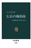 信長の親衛隊 戦国覇者の多彩な人材 (中公新書)
