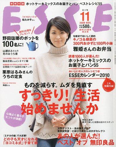 ESSE (エッセ) 2009年 11月号 [雑誌]