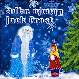 Dzmerr Pap. Jack Frost. Bilingual Fairy Tale in Armenian and English: Dual Language Picture Book for Kids (Armenian - English Edition)