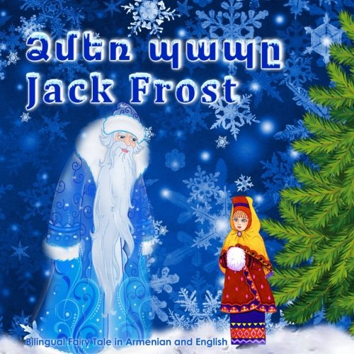 Dzmerr Pap. Jack Frost. Bilingual Fairy Tale in Armenian and English: Dual Language Picture Book for Kids (Armenian - English Edition) (Armenian Edition) ()