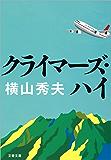 クライマーズ・ハイ (文春文庫)