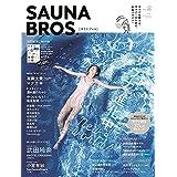 SAUNA BROS. vol.2