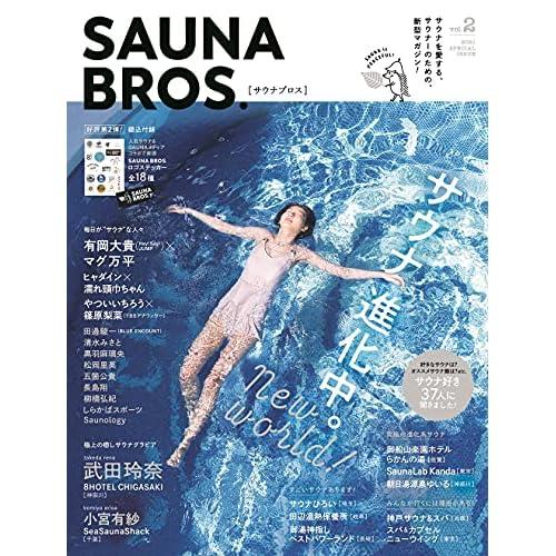 SAUNA BROS. vol.2 表紙画像