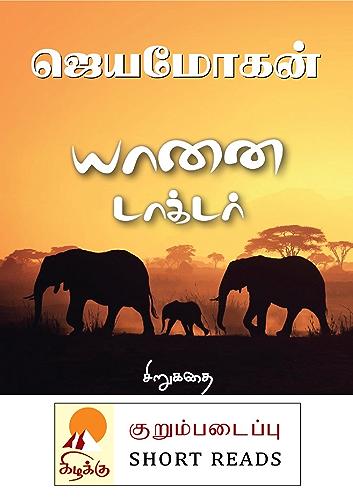 ???? ???????  / Yaanai Doctor (Tamil Edition)