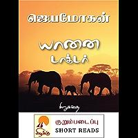 யானை டாக்டர்  / Yaanai Doctor (Tamil Edition)