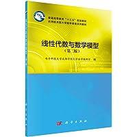 线性代数与数学模型(第二版)