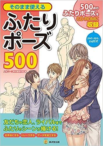 そのまま使えるふたりポーズ500【CD-ROM付】
